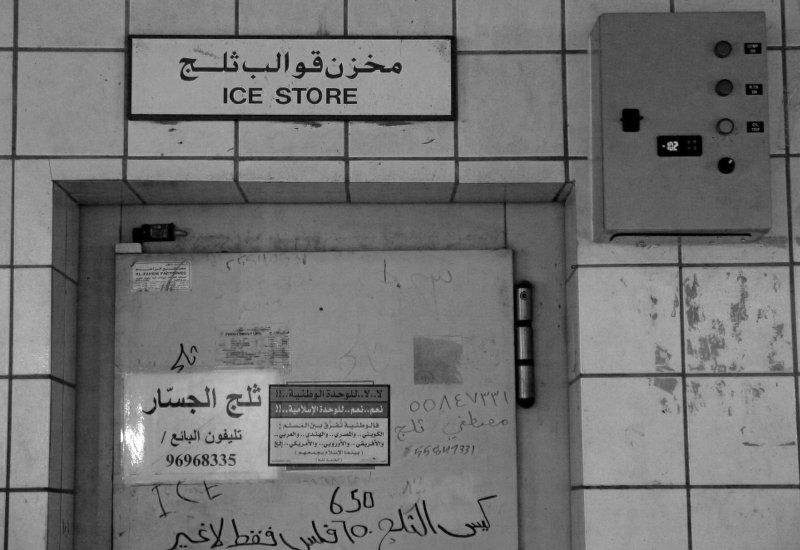 Kuwait Souq Ice Store